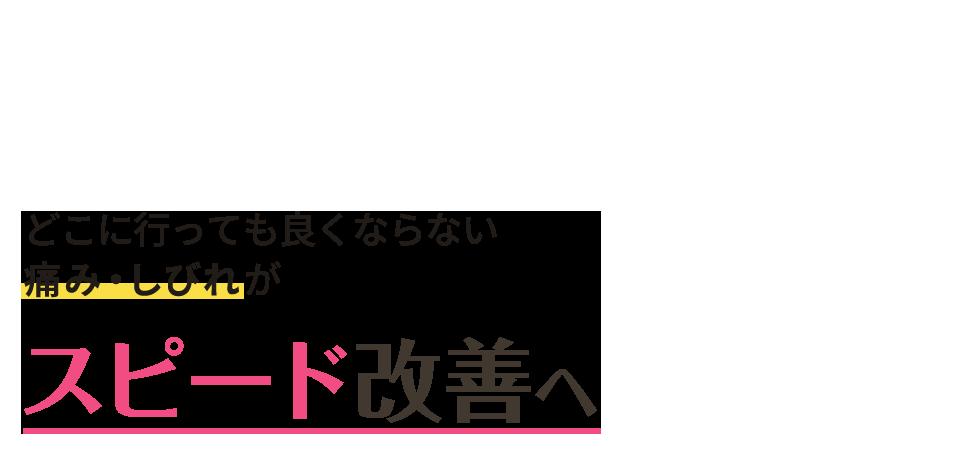 横須賀市久里浜の整体は「さいとう整骨院」 メインイメージ