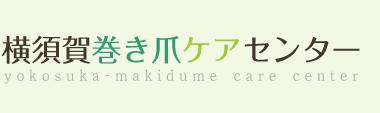 横須賀市久里浜の整体は「さいとう整骨院」 ロゴ