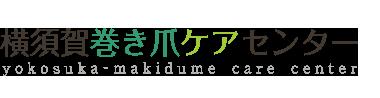 横須賀市久里浜の整体は「さいとう整骨院」ロゴ