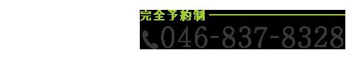 横須賀市久里浜の整体は「さいとう整骨院」お問い合わせ