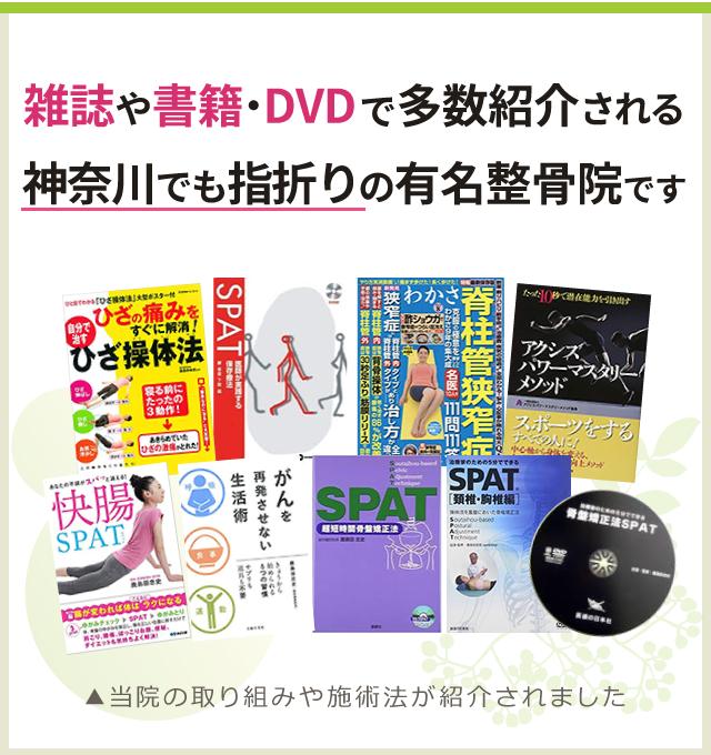 雑誌や書籍・DVDで多数紹介される 神奈川でも指折りの有名整骨院です