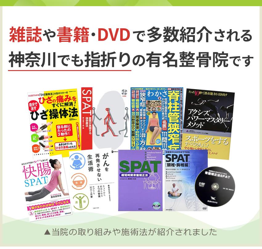 雑誌や書籍・DVDで多数紹介される 神奈川でも指折りの有名治療院です