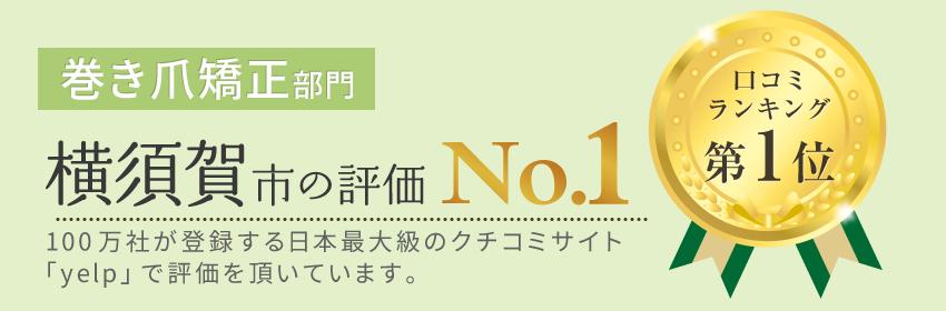 巻き爪矯正の評価  NO.1
